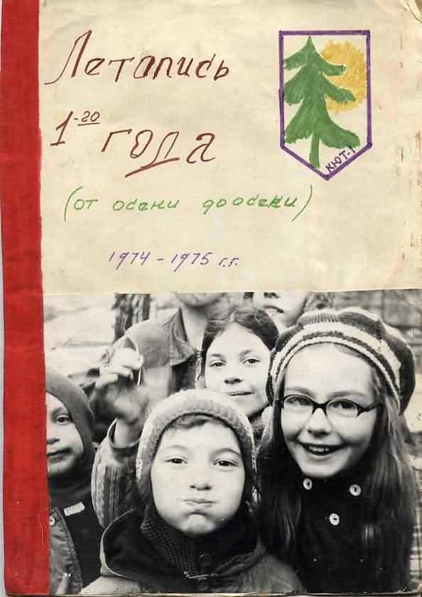 Kut-01-1975-01-30