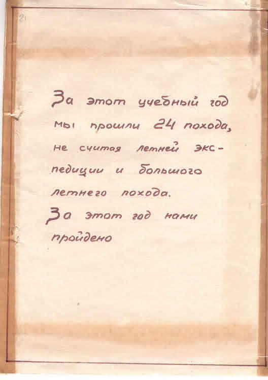 kut-02-1976-02-31