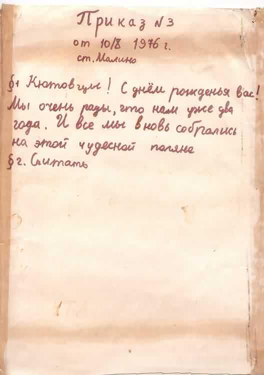 kut-02-1976-03-31