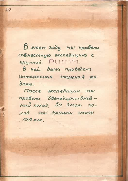 kut-02-1976-20-31