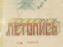 Летопись 1977