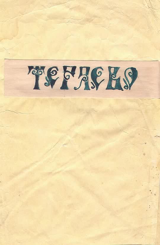 kut-04-1978-09-45