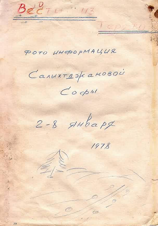 kut-04-1978-10-45
