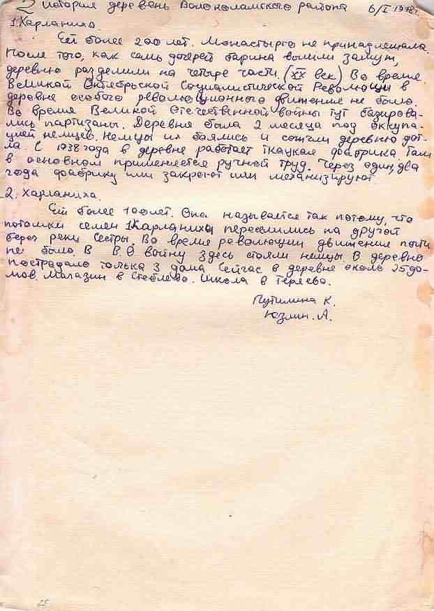 kut-04-1978-25-45