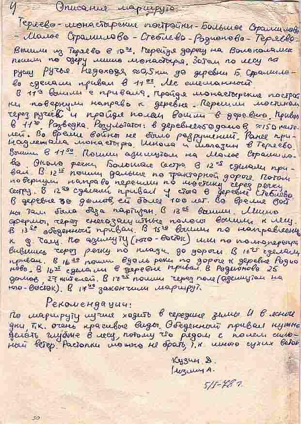 kut-04-1978-30-45