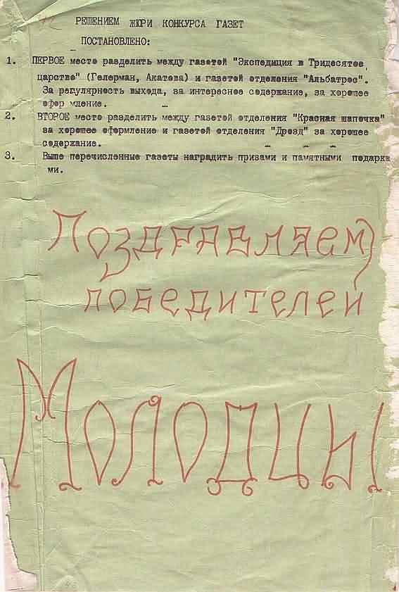 kut-04-1978-42-45
