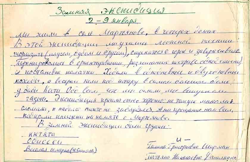 kut-06-1980-10-27