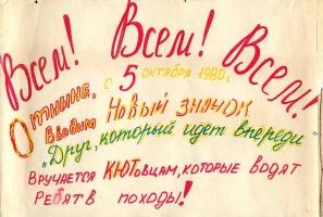 kut-06-1980-26-27