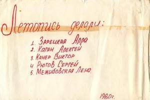 kut-06-1980-27-27