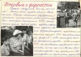 kut-07-1981-14-22