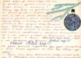 kut-08-1982-07-26