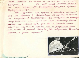 kut-08-1982-09-26
