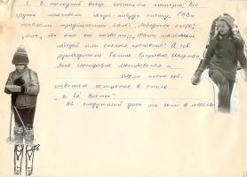 kut-08-1982-13-26