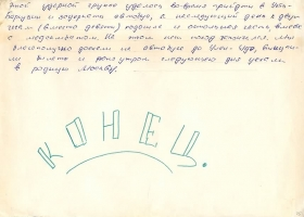 kut-08-1982-25-26