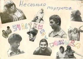 kut-08-1982-26-26