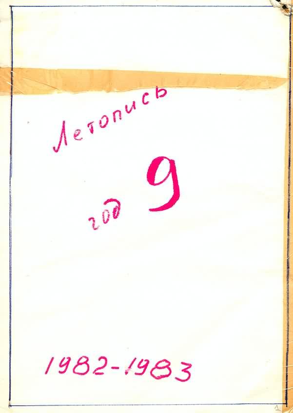 kut-09-1983-01-31