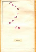 kut-09-1983-15-31