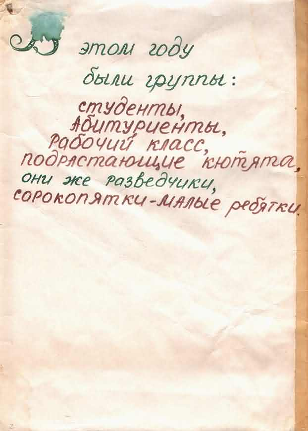 kut-10-1984-02-19