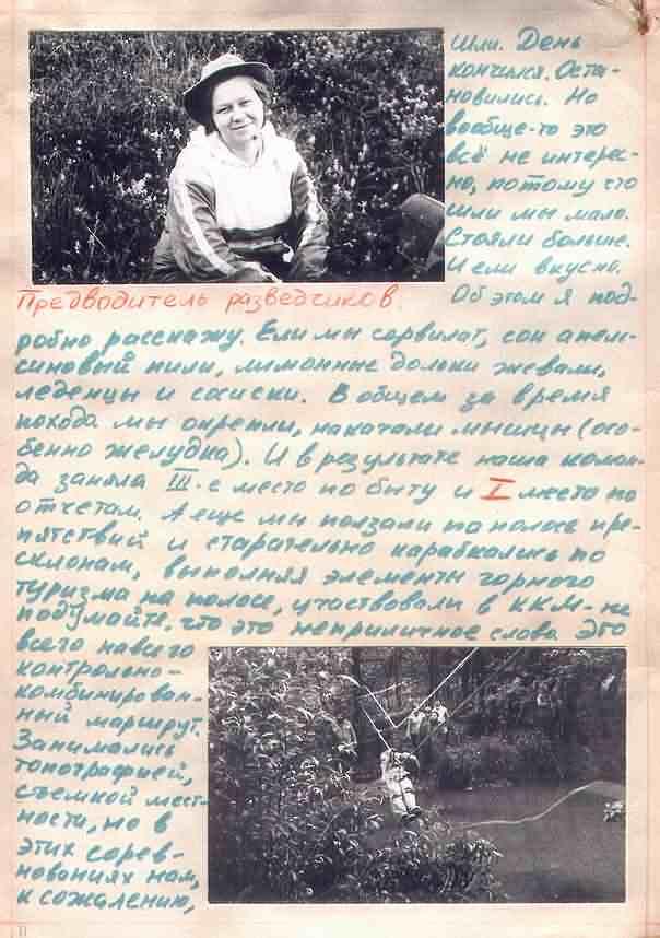 kut-10-1984-11-19