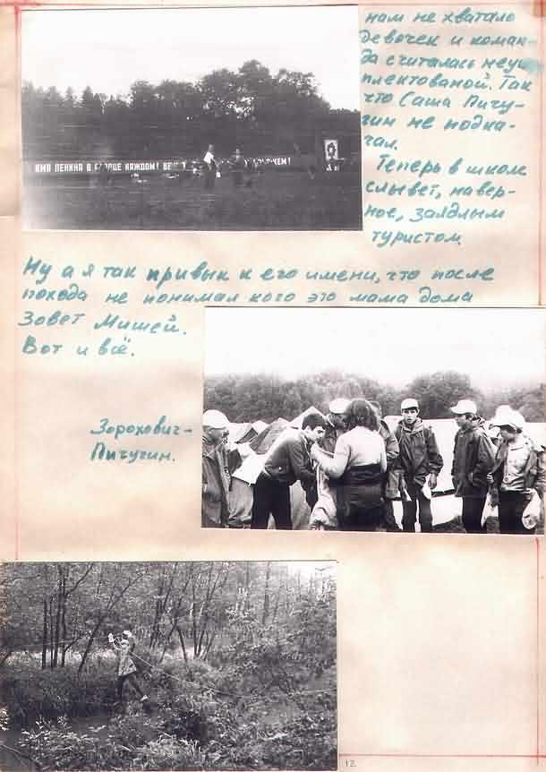 kut-10-1984-12-19