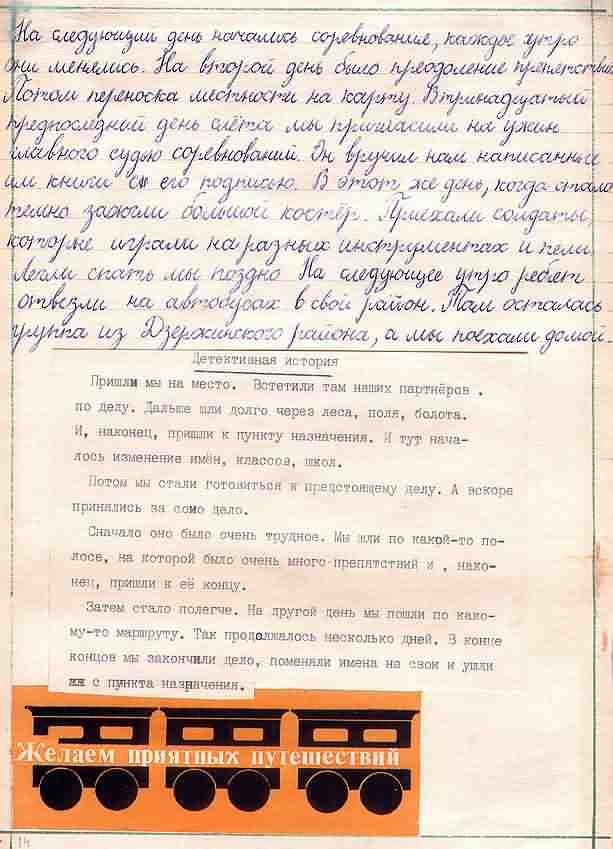 kut-10-1984-14-19