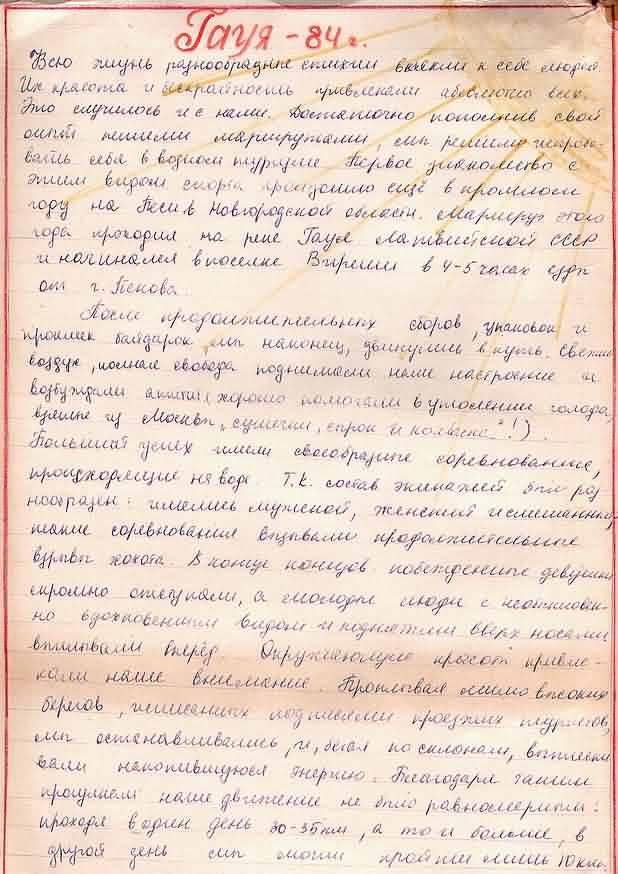 kut-10-1984-15-19