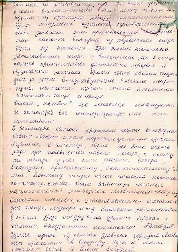 kut-10-1984-16-19