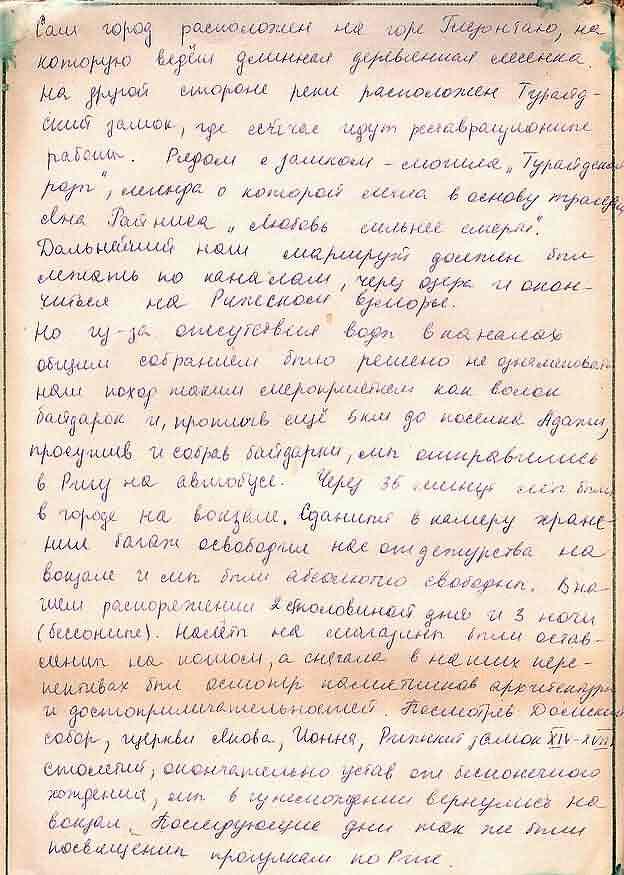 kut-10-1984-17-19