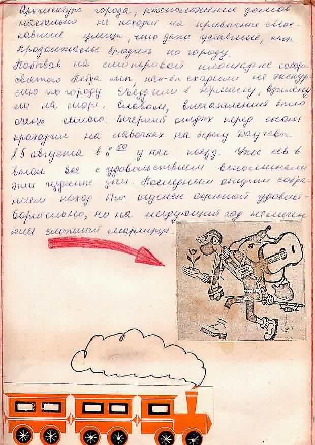 kut-10-1984-18-19