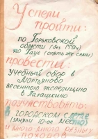 kut-10-1984-03-19