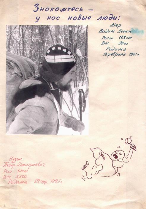 kut-11-1985-02-25
