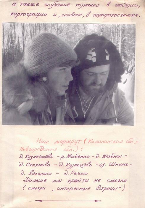kut-11-1985-10-25