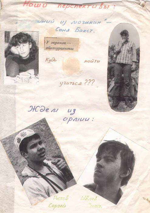 kut-11-1985-25-25