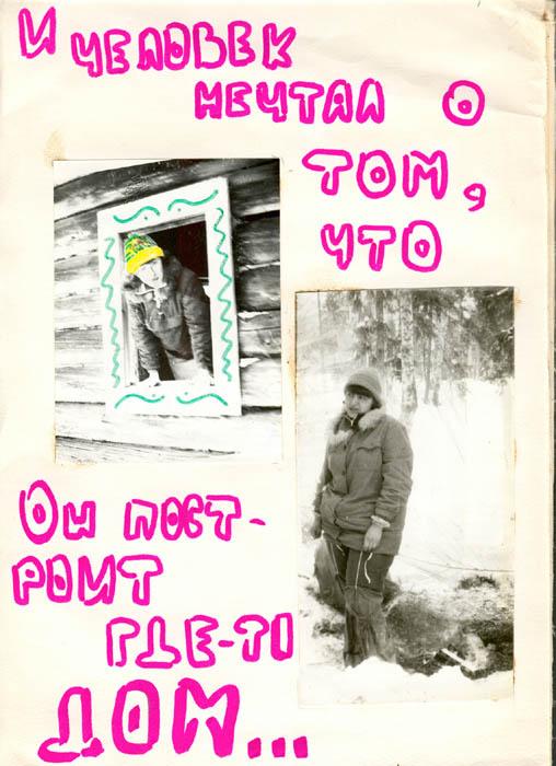 kut-12-1986-10-11