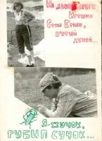 kut-12-1986-07-11