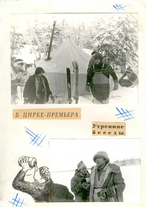 kut-13-1987-02-10