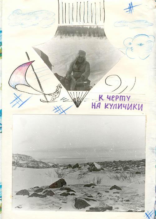 kut-13-1987-04-10