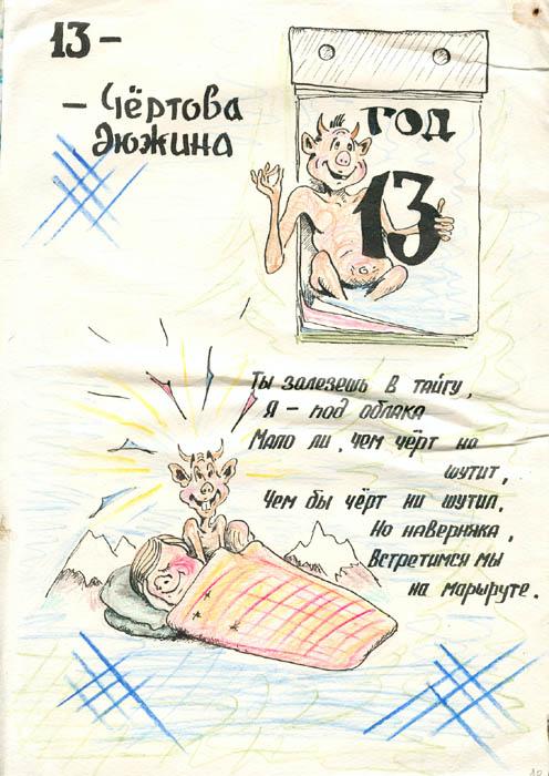 kut-13-1987-10-10