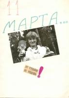 kut-14-1988-03-29