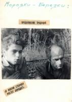 kut-14-1988-06-29