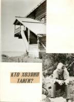 kut-14-1988-21-29