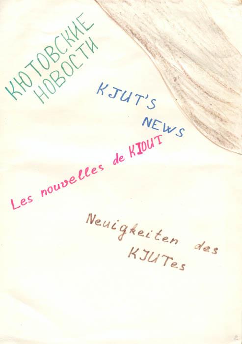 kut-15-1989-02-30