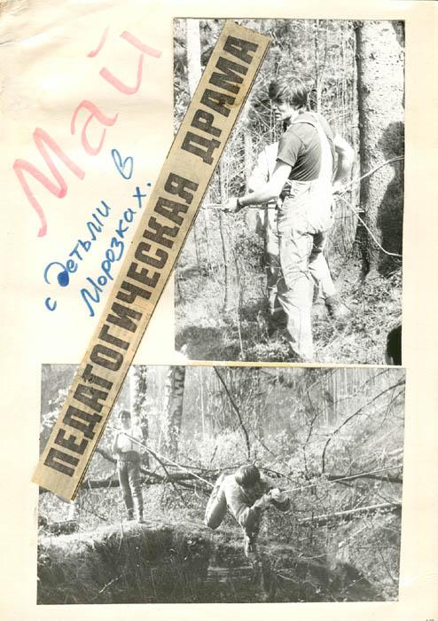 kut-15-1989-17-30