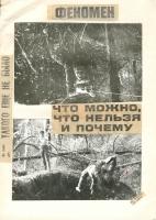 kut-15-1989-19-30