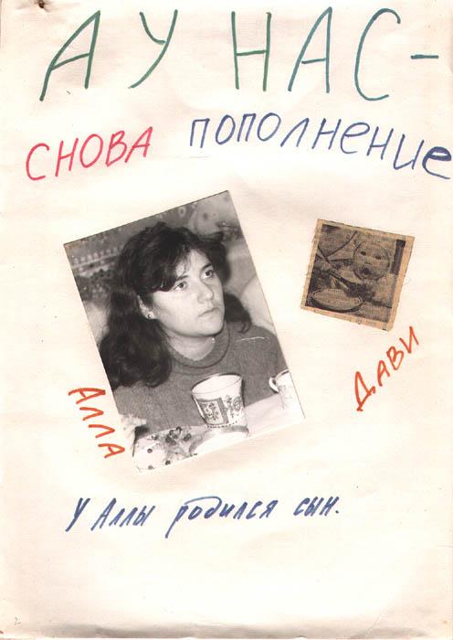 kut-16-1990-02-36