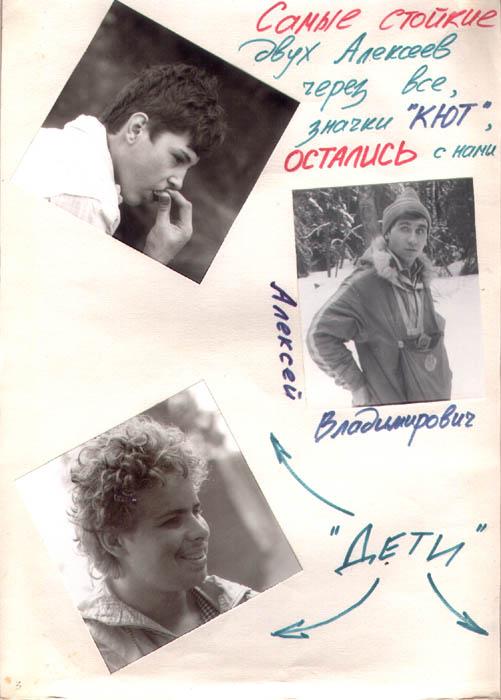 kut-16-1990-03-36