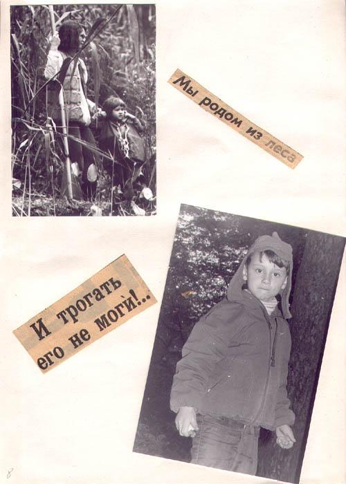 kut-16-1990-08-36