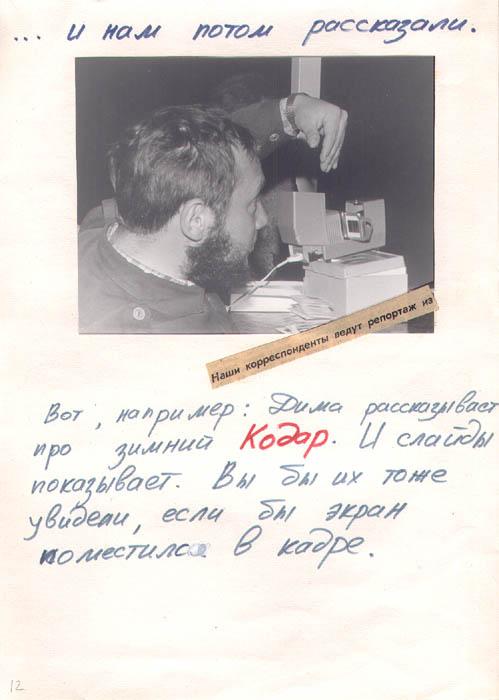 kut-16-1990-12-36