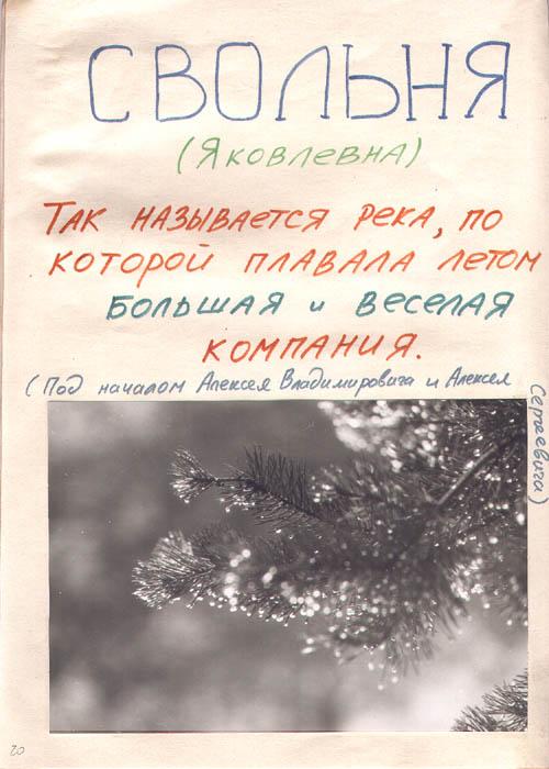 kut-16-1990-20-36