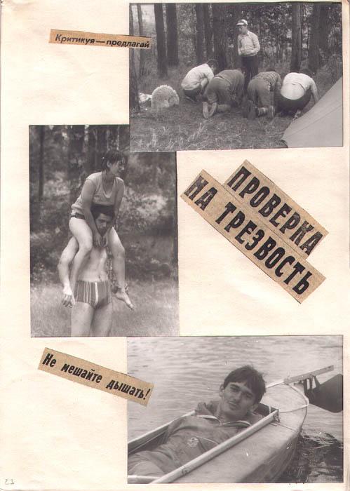 kut-16-1990-23-36